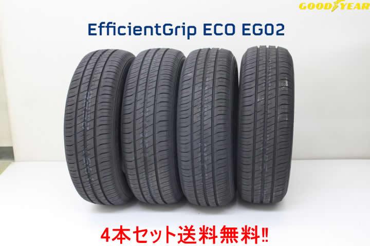 新作通販 4本セット送料無料 沖縄は除く グッドイヤー エフィシエントグリップECO お値打ち価格で エコ EG02 4本セット 155 70R13 75S