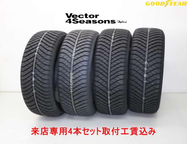 ◎グッドイヤー ベクター 4シーズンズ ハイブリッドGOOD YEAR Vector 4Seasons Hybrid165/65R14 79H 4本セット来店用取付工賃込み!!