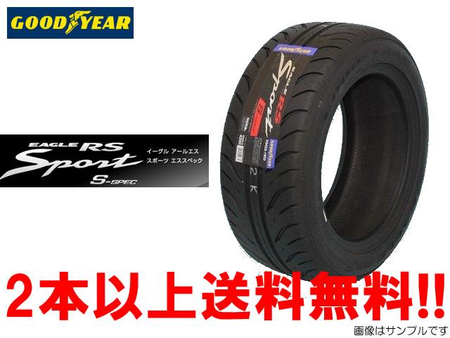 2本以上購入で送料無料 沖縄は除く グッドイヤー イーグル RS スポーツ 市販 S スペックEAGLE 87Vイーグル 50R16 スペック エス アールエス 誕生日/お祝い Sport S-SPEC205
