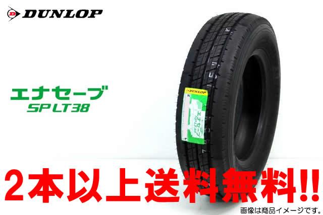 ◎DUNLOP ENASAVE SP LT38225/50R12.5 98Lダンロップ エナセーブ エスピー エルティー38小型トラック用タイヤ