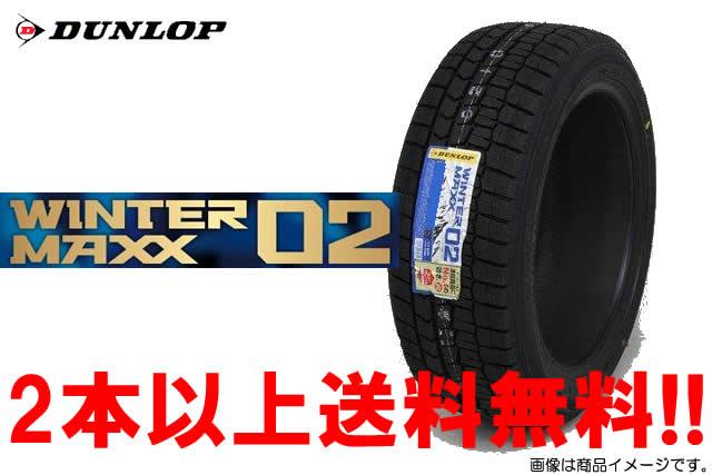 ○ダンロップ ウインター マックス02 WM02WINTER MAXX 02 スタッドレスタイヤ245/45R18 96Q