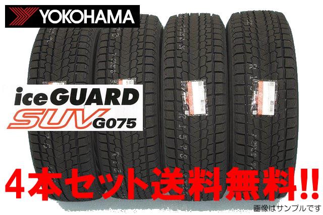 人気新品 YOKOHAMA ヨコハマ アイスガード SUV G075 スタッドレスタイヤ 295/35R21 107Q XL 4本セット, 流北(るきた) c8843173