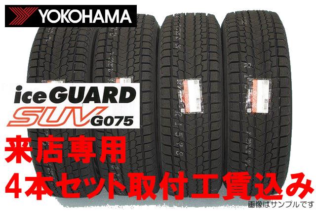☆ヨコハマ アイスガード SUV G075スタッドレスタイヤ iceGUARD SUV G075225/60R18 100Q 4本セット来店用!!取付工賃込み!!