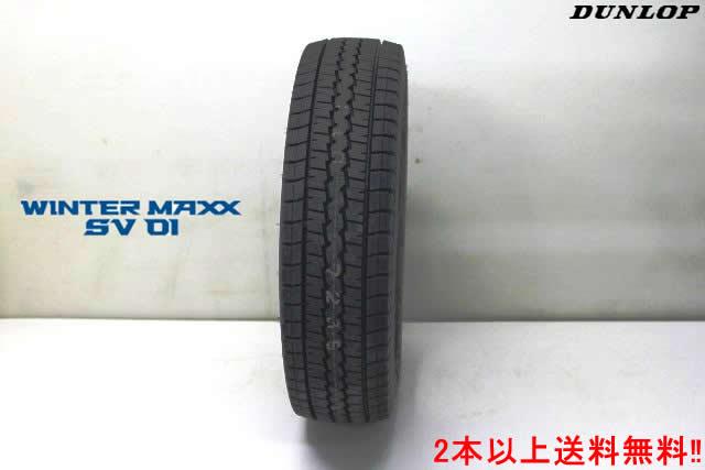 ○DUNLOP WINTER MAXX SV01ダンロップ ウインター マックス SV01スタッドレスタイヤ155R13 8PR
