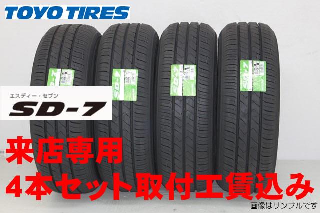 ◎トーヨー SD-7185/65R14 86S 4本セット来店用 取付工賃込