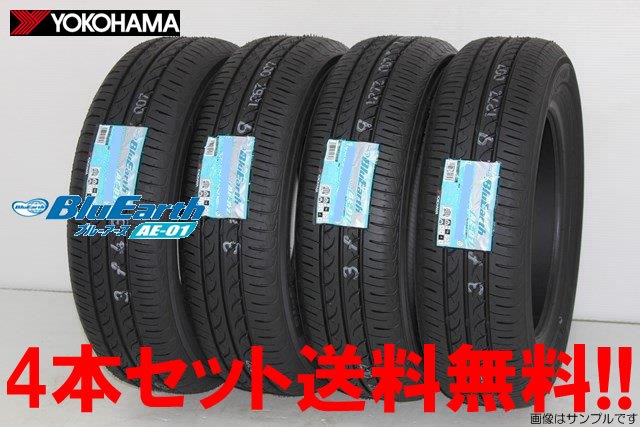 ◎YOKOHAMA BluEarth AE-01ヨコハマ ブルーアース AE01 165/65R15 81S 4本セット