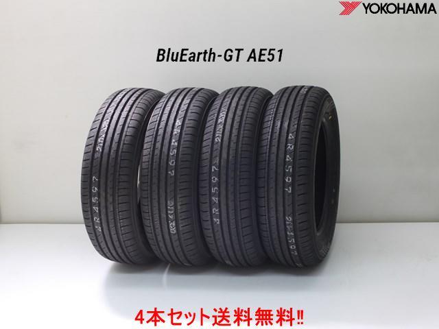 ◎YOKOHAMA ブルーアースGT AE51ヨコハマ ブルーアース GT AE51 175/65R15 84H 4本セット