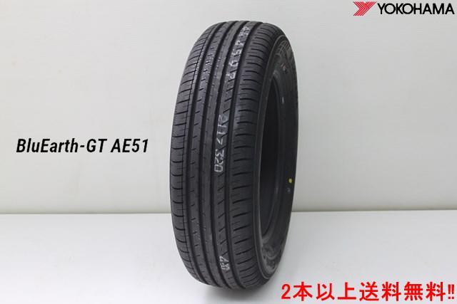◎YOKOHAMA ブルーアースGT AE51ヨコハマ ブルーアース GT AE51 235/45R17 97W XL