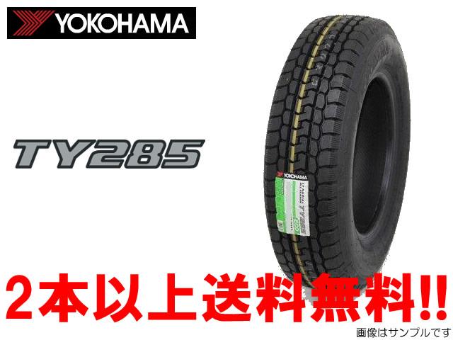 ◎ヨコハマ TY285 小型トラック用タイヤ 205/80R17.5 120/118L