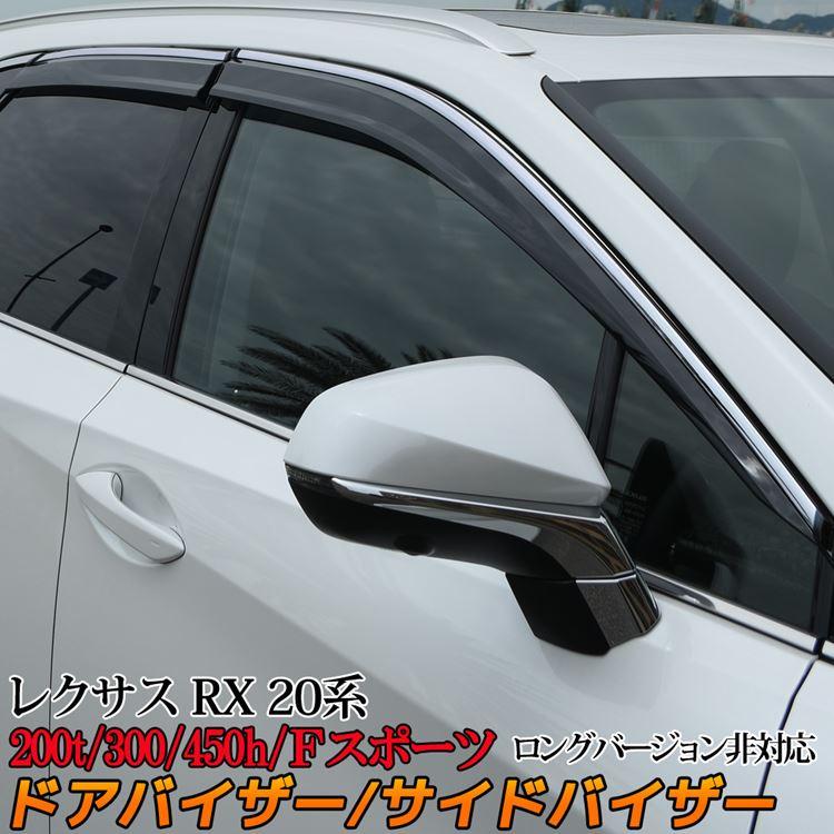 レクサスrxパーツ サイドバイザー 日除け 雨除け グッズ アクセサリー レクサス RX 20系 サイドバイザー ドアバイザー 雨 除け エクステリア アクセサリー ドレスアップ カスタムパーツ LEXUS rx 200t 300h 450h 450hl Fスポーツ