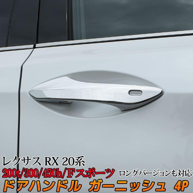 レクサスrx 20系 [再販ご予約限定送料無料] ドアハンドルカバー 4P メッキモール アクセサリー アウタードア ドアハンドル サイドドア 外装 ドアノブ レクサスRX RX450hL アイテム勢ぞろい RX LEXUS RX300 カスタムパーツ RX450h パーツ 200t ドレスアップ ガーニッシュ