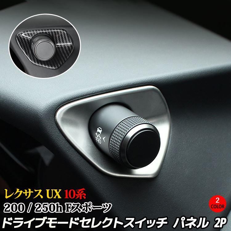 LEXUS UX UX250h UX200 パーツ ドライブモードセレクトスイッチ カバー お気に入 カスタムパーツ ドレスアップ 10系 アクセサリー インテリアパネル ドライブモードセレクトスイッチパネル 特価キャンペーン レクサスUX ハイブリッド 内装 HYBRID SPORTS