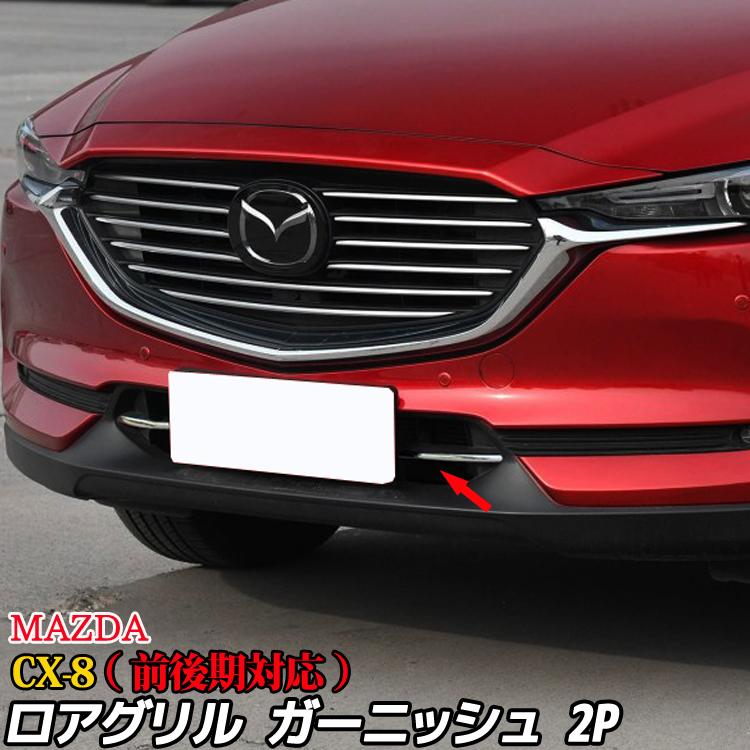 cx-8 アクセサリー マツダ cx8 パーツ 中古 ガーニッシュ フロント ロア グリル 外装 CX-8 KG系 ロアグリル エアロ トリム 下 バンパー フェイス MAZDA ナンバープレート ドレスアップ XD メッキ 日本メーカー新品 CX8 カスタム