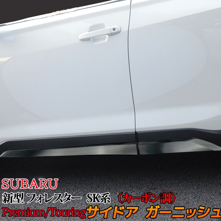 スバル フォレスター SK系 サイドドア プガーニッシュ エアロパーツ カスタム パーツ 外装 新型 SUBARU FORESTER SK9