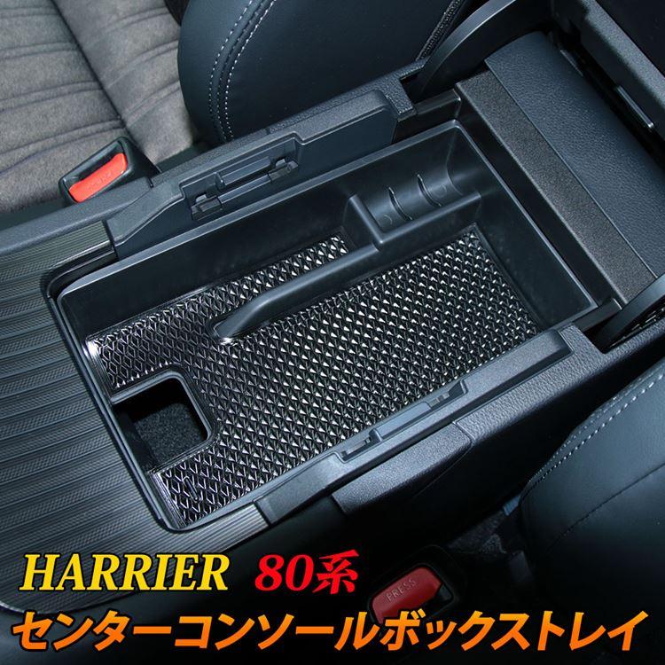 ハリアー 80 系 アクセサリー