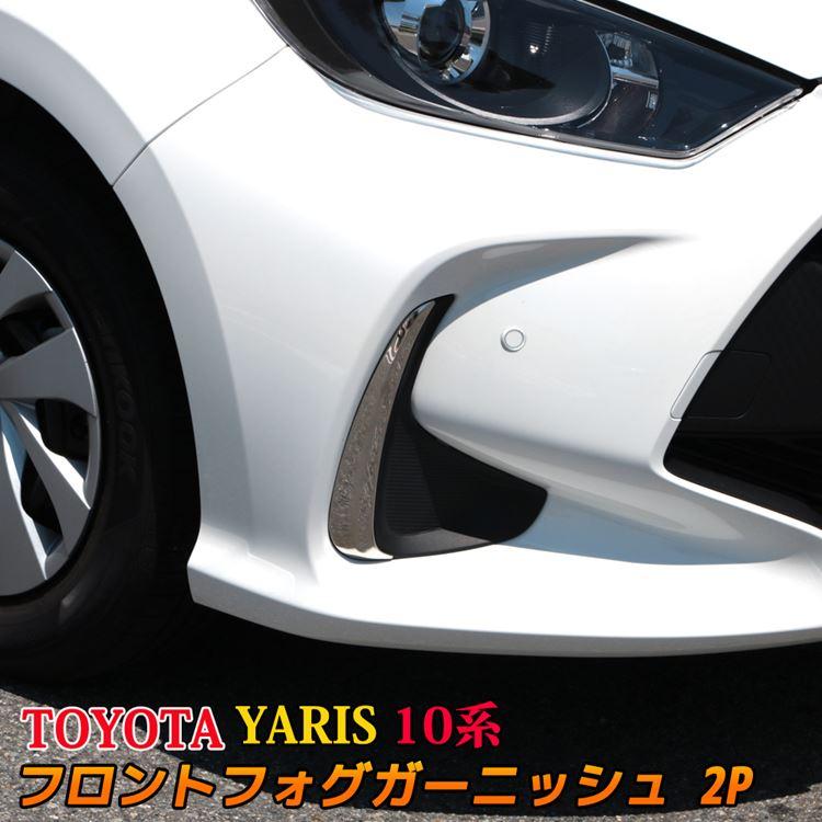 ヤリス 新型 パーツ YARIS 10系 200系 アクセサリー フロントフォグランプ カバー カスタム ガーニッシュ メッキパーツ エアロパーツ 2P ドレスアップパーツ 外装 トヨタ フロントフォグ 新作 人気 付与 TOYOTA