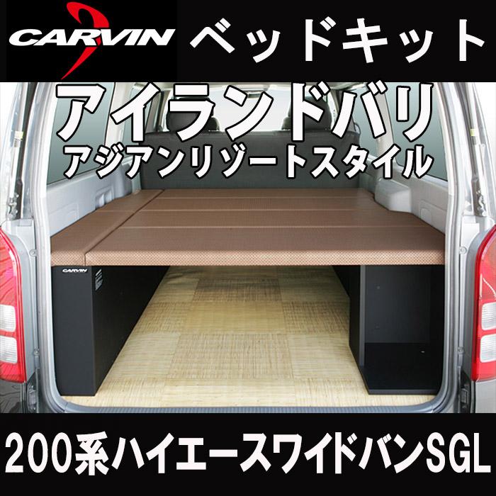 ハイエース 200系 (ワイドボディ用) ベッドキット サーフマスター バリ