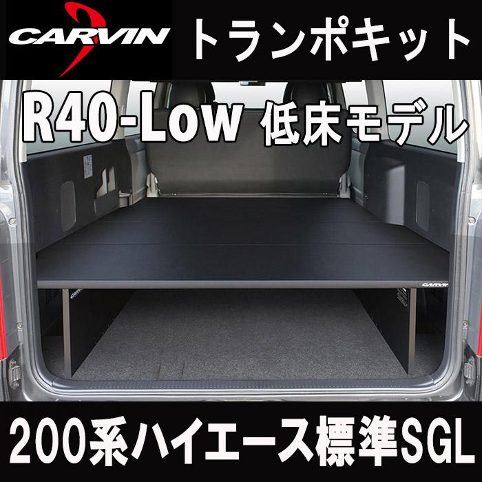 R40-Low 200系 ハイエース HIACE 標準 スーパーGL  低床タイプ 棚板30mm マット4分割 カラーブラック