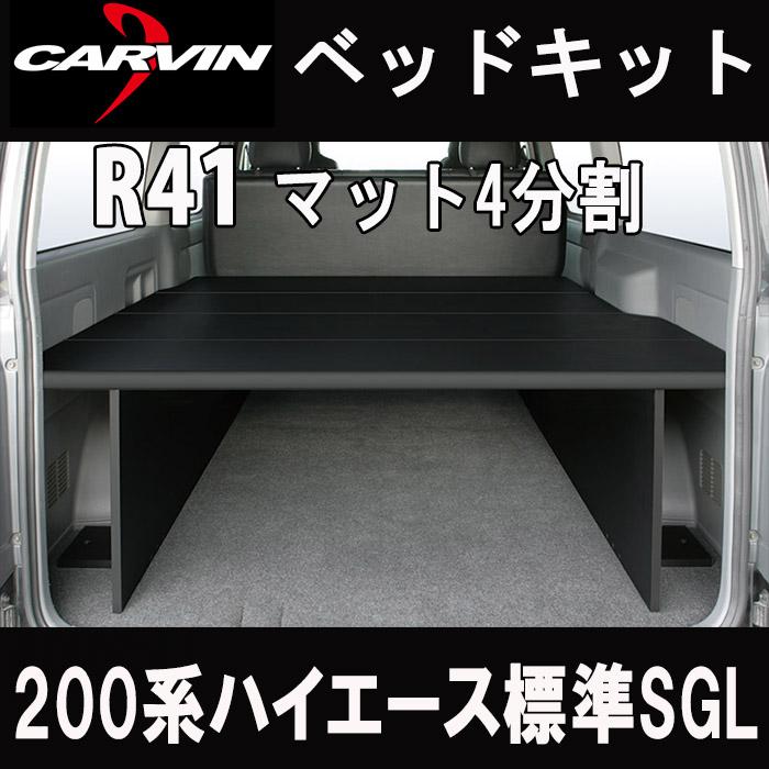 ハイエース 200系 標準スーパーGL用 R41 ベッドキット ブラック