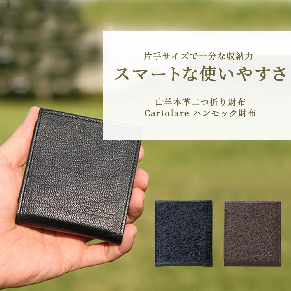 ca8869998e95 財布 メンズ 二つ折り財布 【ハンモックウォレット】 小銭 取り出しやすい 小銭入れ レザー 革