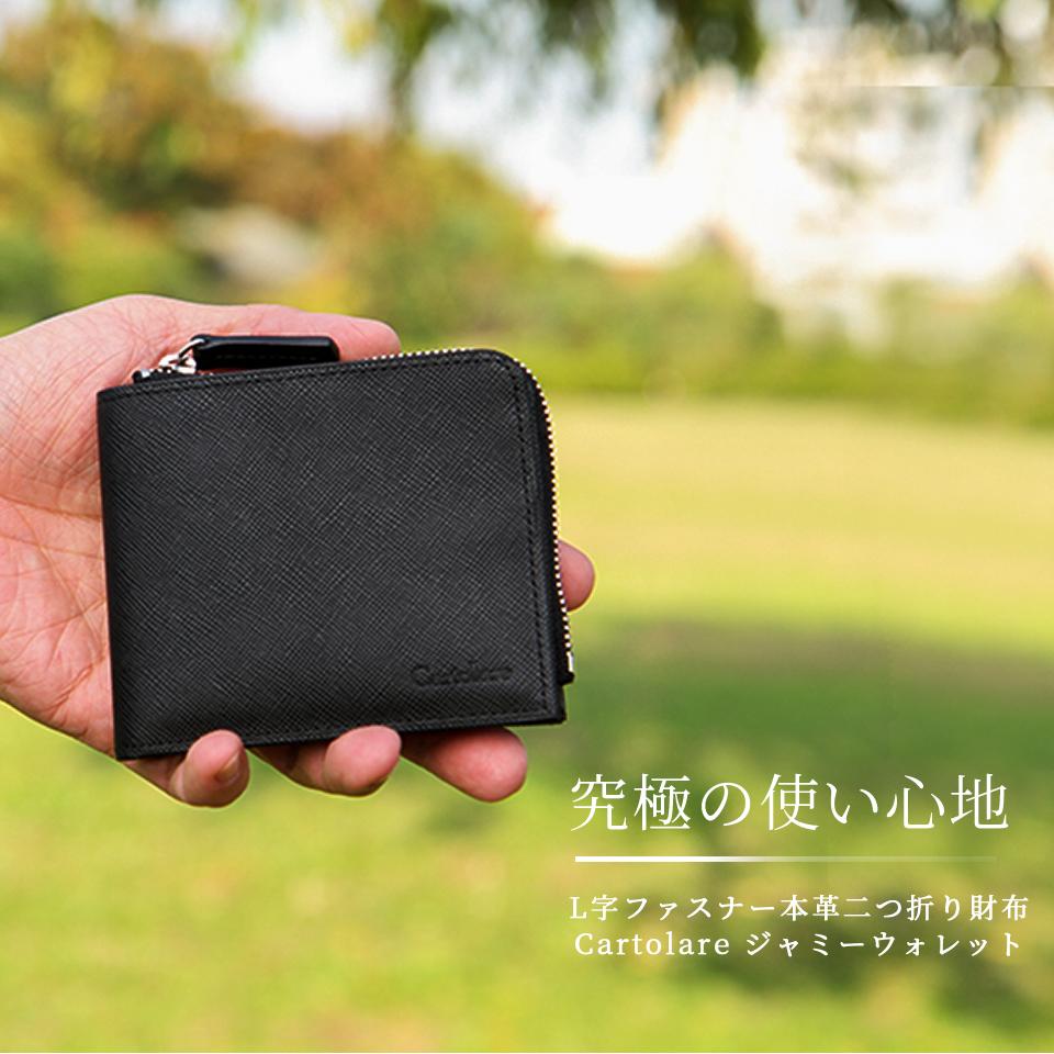 【メンズ財布】スリムで使いやすい!L字ファスナー財布のおすすめは?(2万円以下)