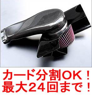 オートエグゼ■ラムエアーインテークシステム■デミオ/DEMIO/DE系CVT車【MDE959】AutoExe