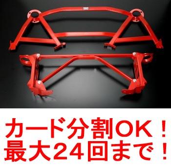 オートエグゼ■タワーブレースセット■RX-7/FD3S MT車【MFD480】AutoExe