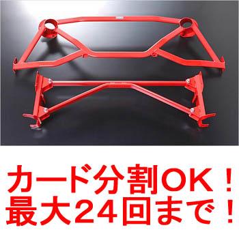 オートエグゼ■タワーブレースセット■RX-8/SE3P 全車【MSY480】AutoExe