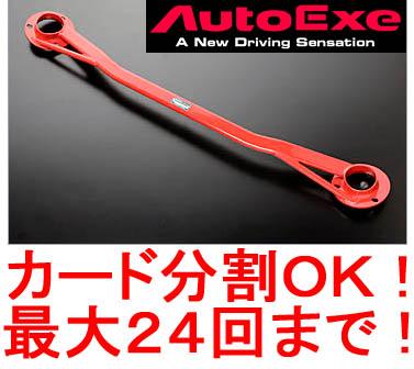 オートエグゼ■ストラットタワーバー■MPV/LY3P/フロント【MLY400B】AutoExe