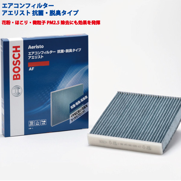Pajero /V83, V93, V87, V97, V88, V98/H18.10 ~ / Mitsubishi ♦ domestic automotive air conditioning filter REList (antimicrobial / deodorizing type) ♦ pollen and dust, as well as to the removal of PM2.5 effect ♦ Bosch AE-list free ♦ BOSCH