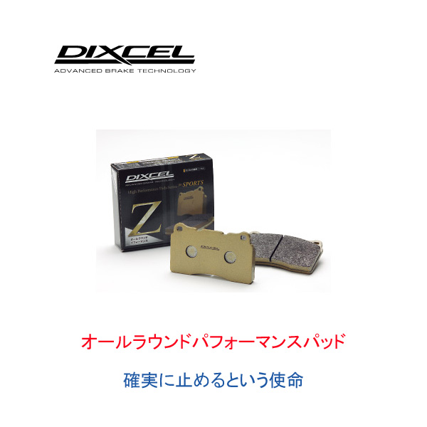 DIXCEL Zタイプ フロント用■アルファロメオ/ALFA ROMEO 147 2.0 TWIN SPARK 01/12~ 937AB【ディクセル ブレーキパッド】F 251 1007