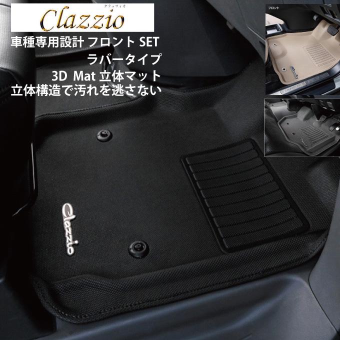 NV350キャラバン/H24/6~E26系/日産立体マット・ラバータイプ/フロントSet クラッツィオ en-5267