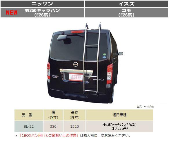 NV350 캐러밴※표준 루프/H24. 6~/E26계/닛산/1 BOX 밴용 사닥다리/스테인리스제/ROCKY 라키 요코야마 제작소/SL-22