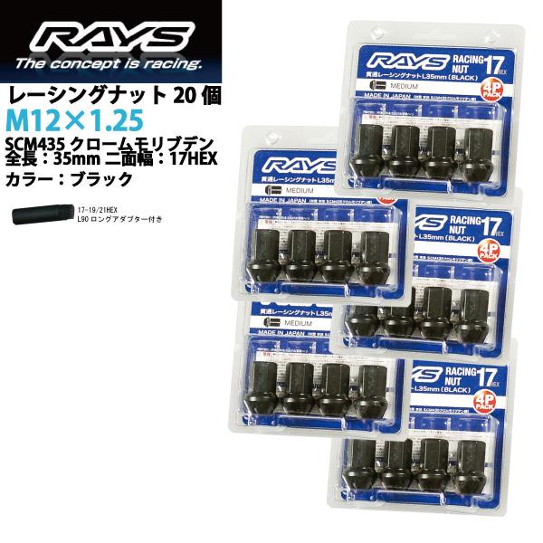 【RAYSナット】20個入り■86(ハチロク)/ZN6/トヨタ■M12×P1.25/黒・ブラック/ミディアムタイプ全長35mm【小径17HEX】クロムモリブデン製ホイールナット【RAYS_17H35rn_12520】