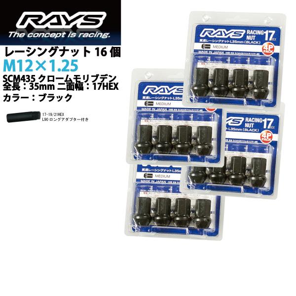 【RAYSナット】16個入り■キューブキュービック/日産■M12×P1.25/黒・ブラック/ミディアムタイプ全長35mm【小径17HEX】クロムモリブデン製ホイールナット【RAYS_17H35rn_12516】