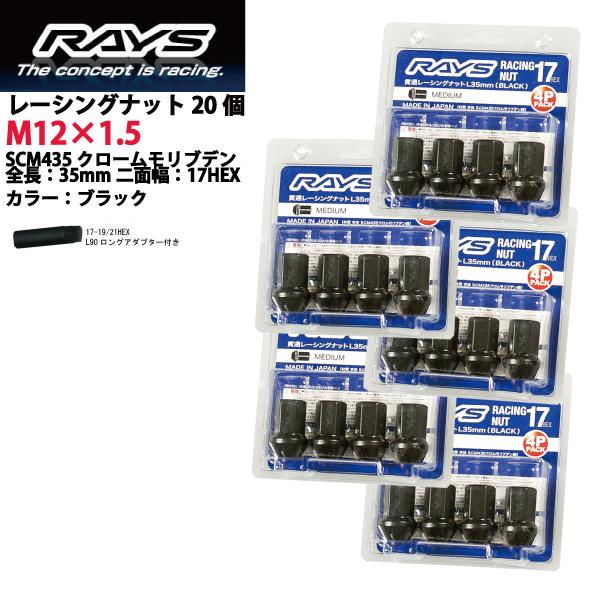 【RAYSナット】20個入り■RX-8/マツダ■M12×P1.5/黒・ブラック/ミディアムタイプ全長35mm【小径17HEX】クロムモリブデン製ホイールナット【RAYS_17H35rn_15】
