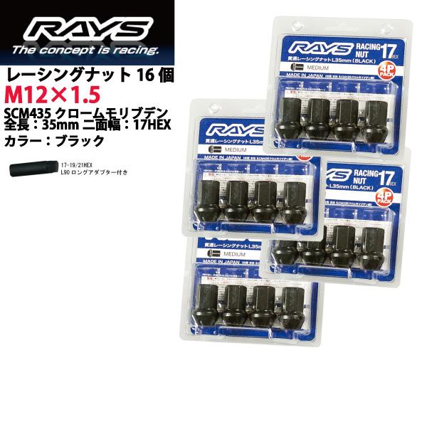 【RAYSナット】16個入り■ムーヴキャンバス/ダイハツ■M12×P1.5/黒・ブラック/ミディアムタイプ全長35mm【小径17HEX】クロムモリブデン製ホイールナット【RAYS_17H35rn_1516】