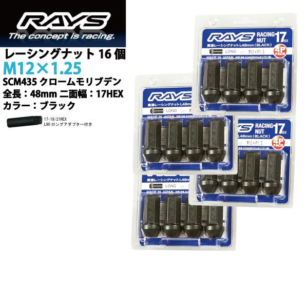 【RAYSナット】16個入り■バレーノ/スズキ■M12×P1.25/黒・ブラック/ロングタイプ全長48mm【小径17HEX】クロムモリブデン製ホイールナット【RAYS_17H48rn_12516】
