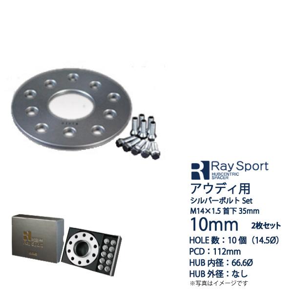 アウディ/AUDI S4用(09/05以降)【5H112】2枚セット■厚み10mm/P.C.D.112/内径66.6mm/ハブ無■60度テーパー/首下35 M14×1.5シルバーボルト付属■レイスポーツ・ハブセントリックスペーサー【RHCSAU10-AU+SB】