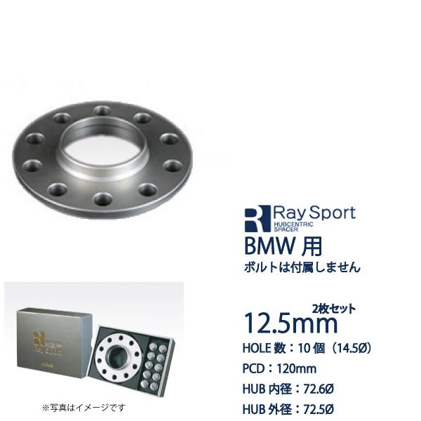 BMW/1シリーズ(F20用)【5H120】2枚セット■厚み12.5mm※車両側ハブ高13.5mmまで/P.C.D.120/内径72.6mm/外径72.5mm/ボルト無し■レイスポーツ・ハブセントリックスペーサー 【RHCSBM12-BM】