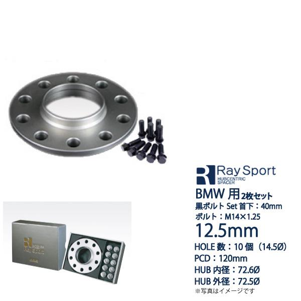 BMW/3シリーズ(F30用)【5H120】2枚セット■厚み12.5mm※車両側ハブ高13.5mmまで/P.C.D.120/内径72.6mm/外径72.5mm■60度テーパー/首下40 M14×1.25ブラックボルト付属■レイスポーツ・ハブセントリックスペーサー【RHCSBM12-BM+BB】