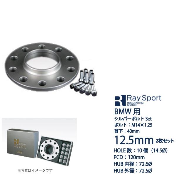 BMW/3シリーズ(F30用)【5H120】2枚セット■厚み12.5mm※車両側ハブ高13.5mmまで/P.C.D.120/内径72.6mm/外径72.5mm■60度テーパー/首下40 M14×1.25シルバーボルト付属■レイスポーツ・ハブセントリックスペーサー【RHCSBM12-BM+SB】