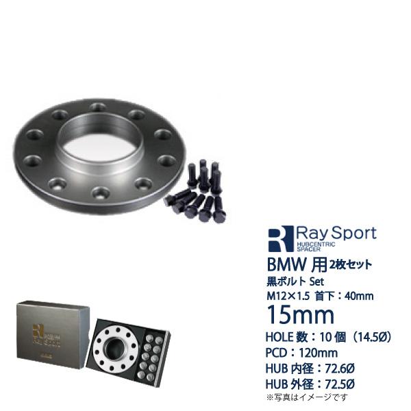 BMW/3シリーズ(E46用)【5H120】2枚セット■厚み15mm※車両側ハブ高13.5mmまで/P.C.D.120/内径72.6mm/外径72.5mm■60度テーパー/首下40 M12×1.5ブラックボルト付属■レイスポーツ・ハブセントリックスペーサー【RHCSBM15-BM+BB】