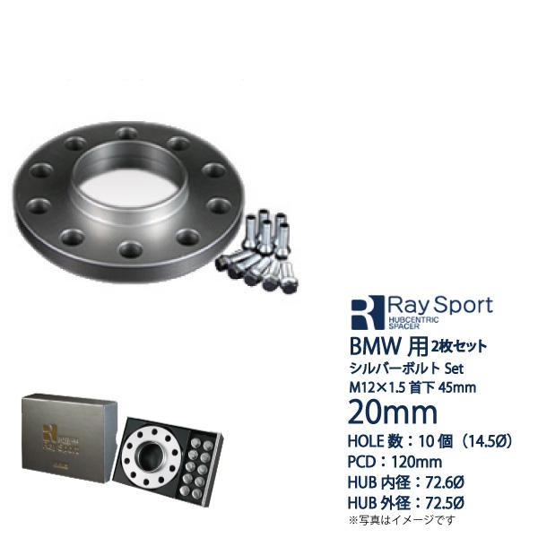BMW/3シリーズ(E91用)【5H120】2枚セット■厚み20mm※車両側ハブ高17.5mmまで/P.C.D.120/内径72.6mm/外径72.5mm■60度テーパー/首下45 M12×1.5シルバーボルト付属■レイスポーツ・ハブセントリックスペーサー【RHCSBM20-BM+SB】
