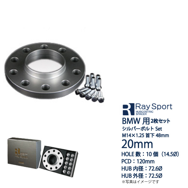 BMW/5シリーズ(F10用)【5H120】2枚セット■厚み20mm※車両側ハブ高17.5mmまで/P.C.D.120/内径72.6mm/外径72.5mm■60度テーパー/首下48 M14×1.25シルバーボルト付属■レイスポーツ・ハブセントリックスペーサー【RHCSBM20-BM+SB】