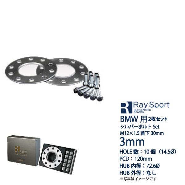 BMW/5シリーズ(E61用)【5H120】2枚セット■厚み3mm/P.C.D.120/内径72.6mm/ハブ無■60度テーパー/首下30 M12×1.5シルバーボルト付属■レイスポーツ・ハブセントリックスペーサー【RHCSBM03-BM+SB】