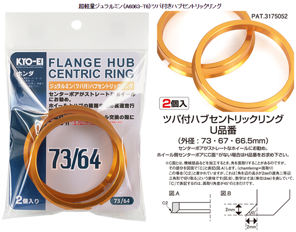 GVF / Subaru Impreza WRX STI/GRB, GRF, GVB ♦ ultra-light alloy steel collar with ring / 73 mm outside diameter, diameter 56 mm anodized gold finish