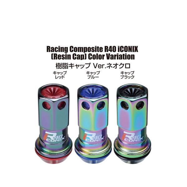 【R40 ICONIX アイコニックス 樹脂キャップVer】24個セット■レジアスエース/トヨタ■M12×P1.5■Kics Racing CompositeR40 レーシングコンポジットR40 ロック&ナットセットネオクロ【RIF-11N+ZRI1N】