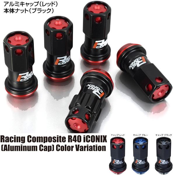 【R40 ICONIX アイコニックス】24個セット■200系ハイエース/レジアスエース/トヨタ■M12×P1.5■Kics Racing CompositeR40 レーシングコンポジットR40 ロック&ナットセットブラック/黒【RIA-11K+ZRI1K】