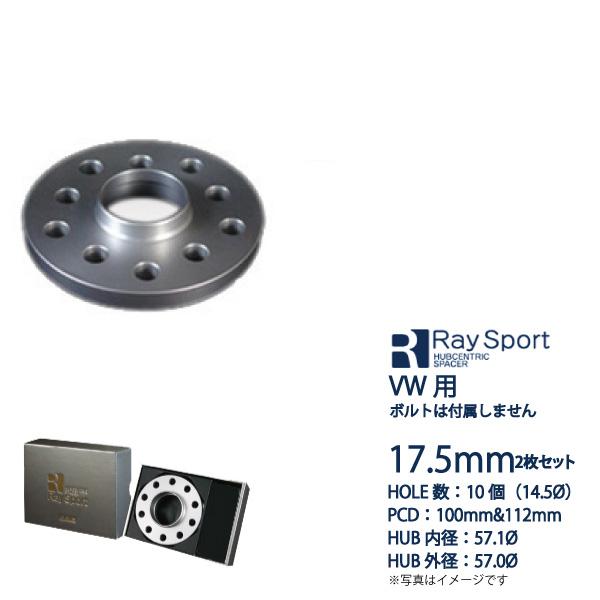 VW/フォルクスワーゲン ポロ用(02年以降)【5H100/112マルチ】2枚セット■厚み17.5mm/P.C.D.100/112/内径57.1mm/外径57.0mm/ボルト無し■レイスポーツ・ハブセントリックスペーサー 【RHCSVW17-VW】